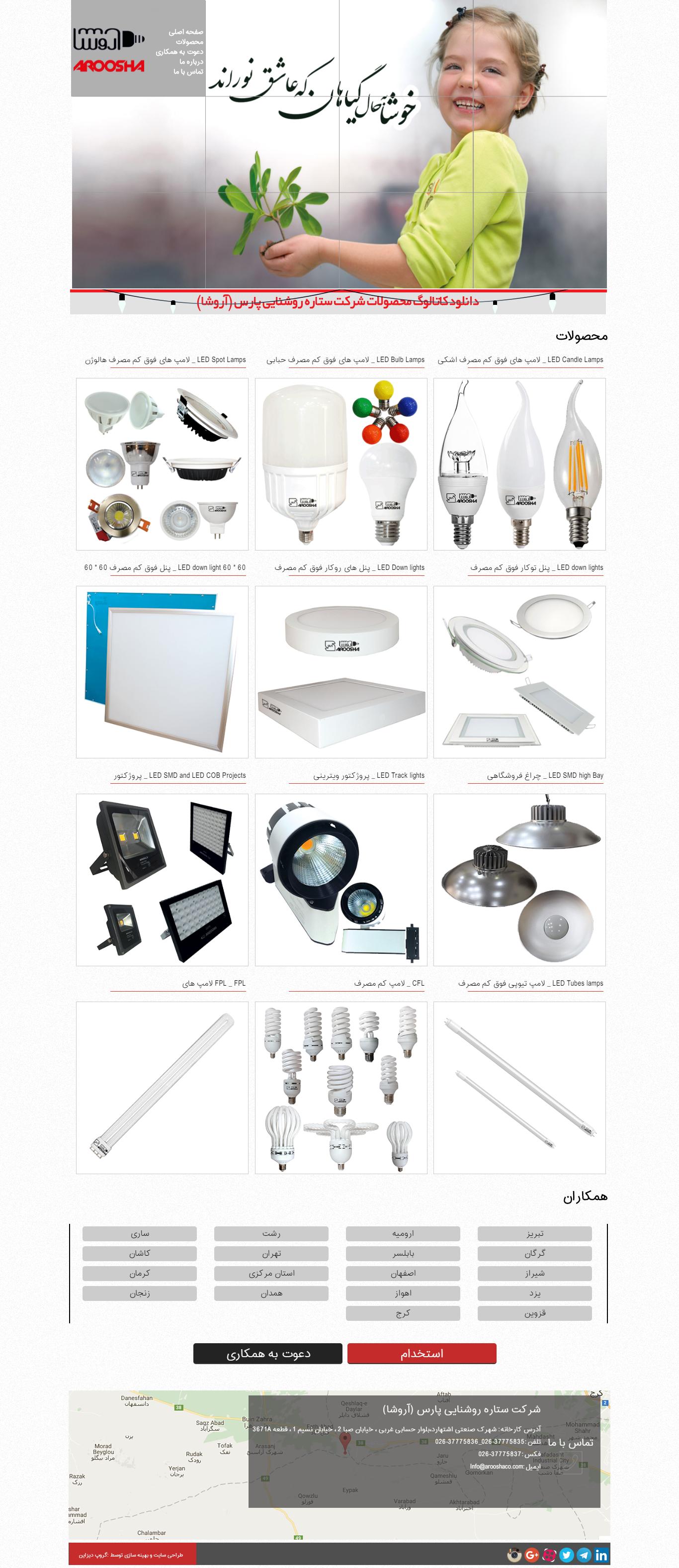 طراحی سایت شرکت ستاره روشنایی پارس