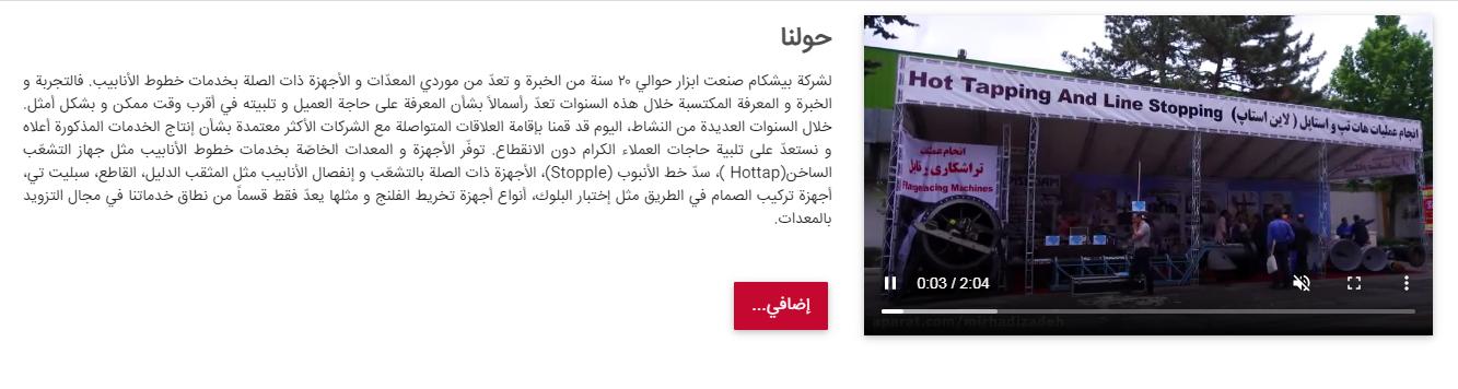هات تپ عرب