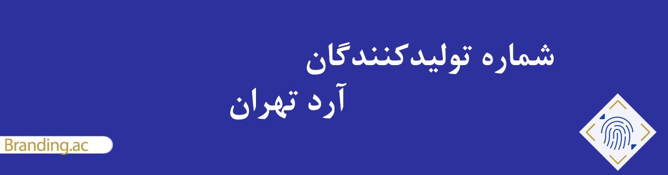 اطلاعات تولیدکنندگان آرد تهران