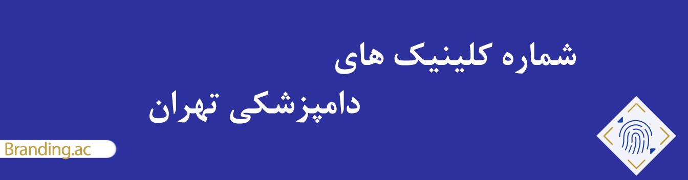 اطلاعات کلینیک های دامپزشکی تهران