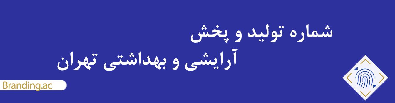 اطلاعات تولید و پخش آرایشی و بهداشتی تهران