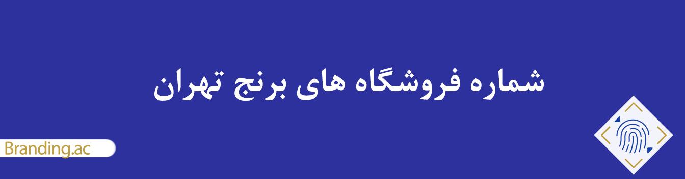 بانک اطلاعات فروشگاه های برنج تهران