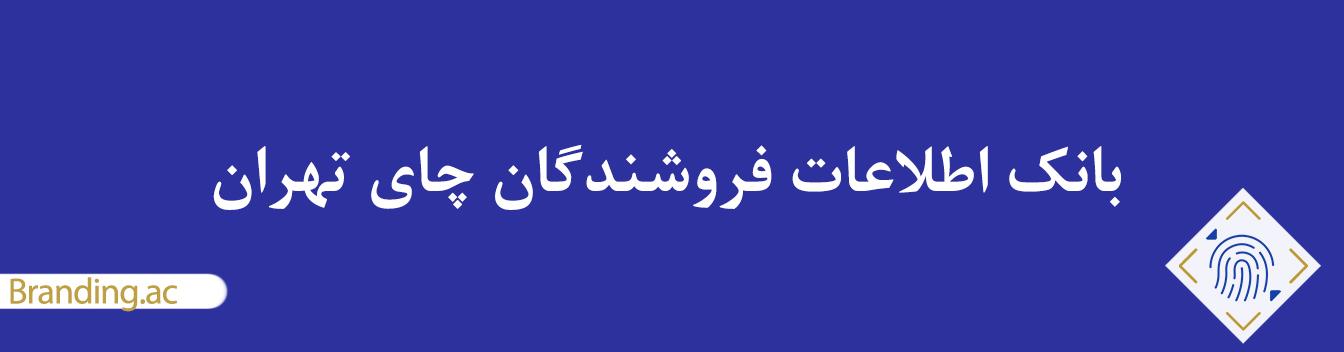 بانک اطلاعات فروشندگان چای تهران