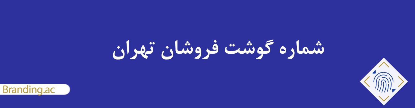 بانک اطلاعات گوشت فروشان تهران