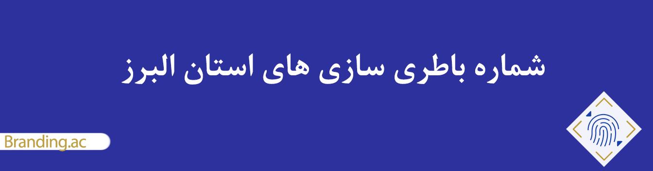 اطلاعات و لیست باطری سازی های استان البرز