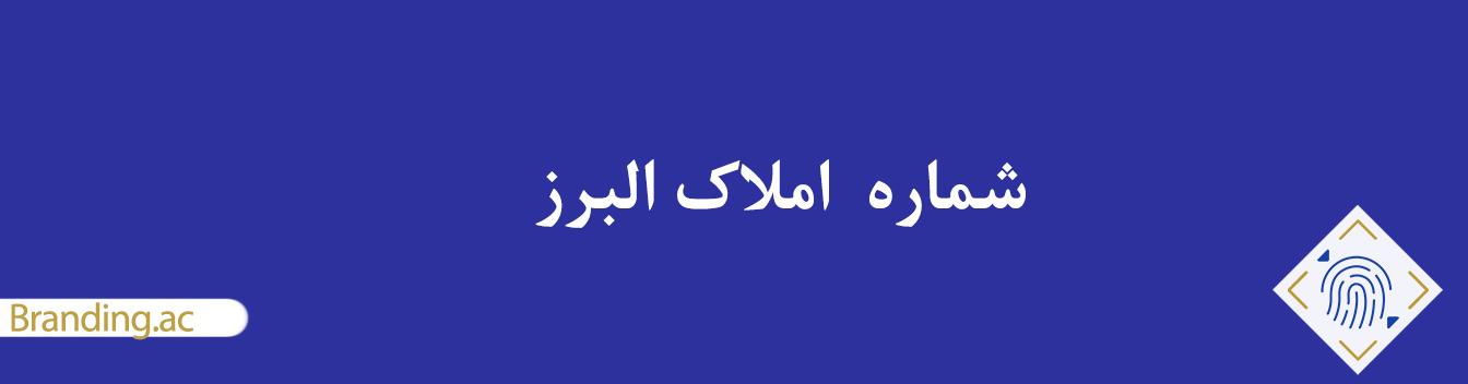 بانک شماره املاک البرز