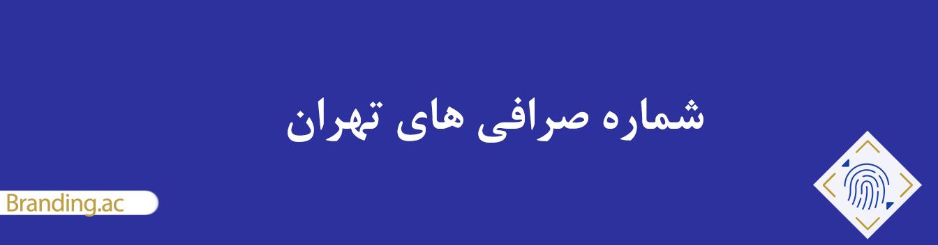 بانک اطلاعات صرافی های تهران