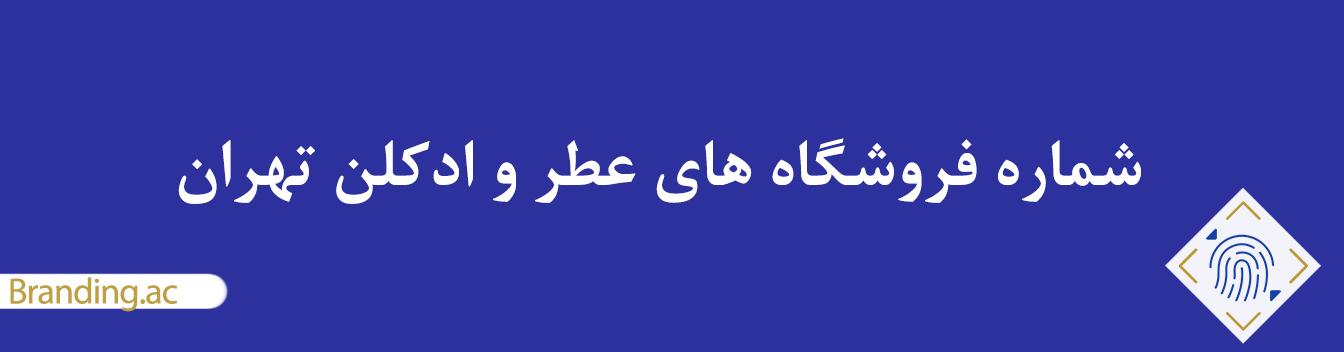 بانک اطلاعات فروشگاه های عطر و ادکلن تهران
