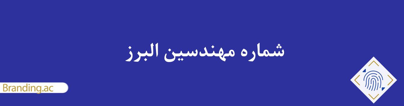 شماره موبایل مهندسین البرز