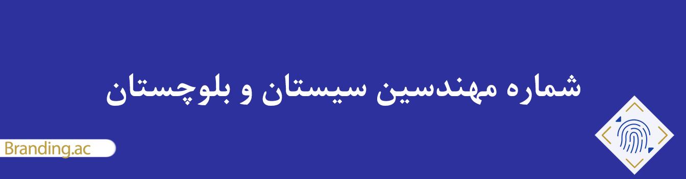 شماره موبایل مهندسین سیستان و بلوچستان