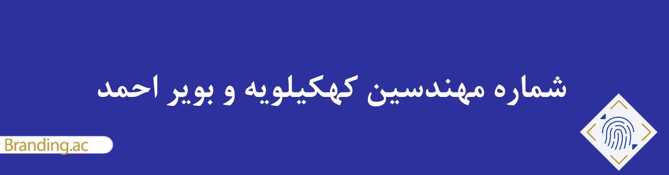 شماره موبایل مهندسین کهکیلویه و بویر احمد
