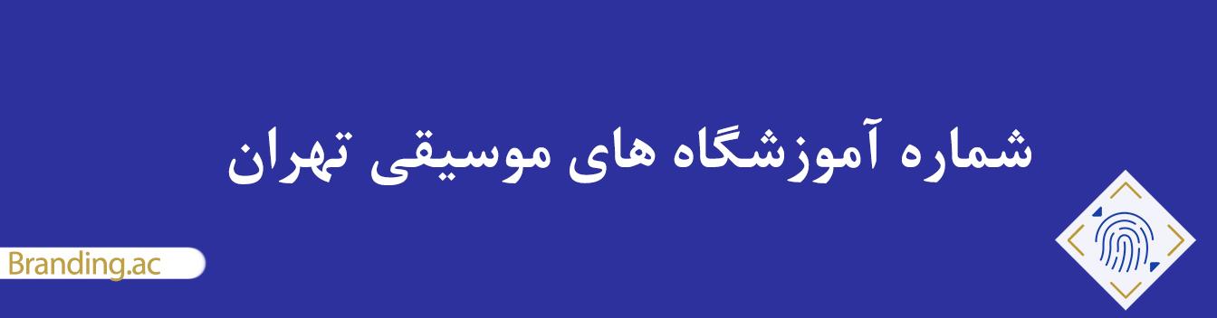 لیست آموزشگاه های موسیقی تهران