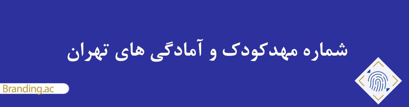 لیست مهدکودک و آمادگی های تهران