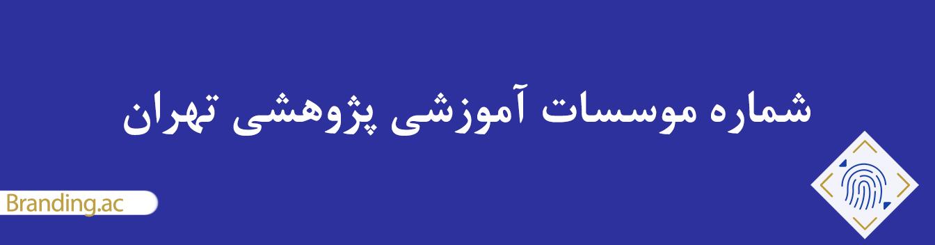 لیست موسسات آموزشی پژوهشی تهران